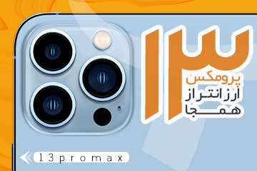 13PROMAX - صفحه نخست برجت  - معرفی و فروش گجت های معتبر
