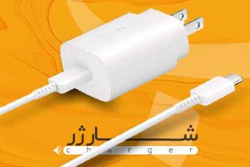 charger - صفحه نخست برجت  - معرفی و فروش گجت های معتبر
