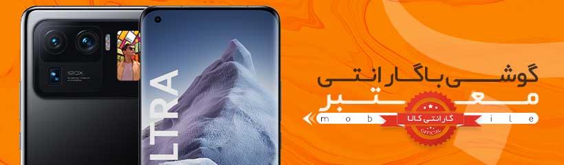 garanyi - صفحه نخست برجت  - معرفی و فروش گجت های معتبر