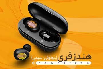 handsfree - صفحه نخست برجت  - معرفی و فروش گجت های معتبر