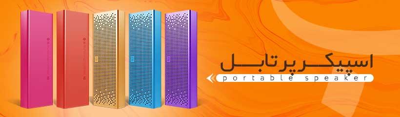 portable speaker - صفحه نخست برجت  - معرفی و فروش گجت های معتبر
